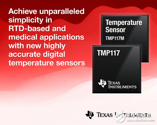 TI推出溫度傳感器TMP117,適應用于醫療領域