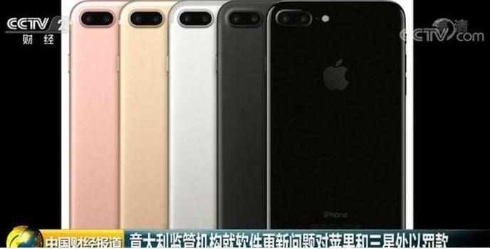 苹果、三星升级致功能失调,被开巨额罚单