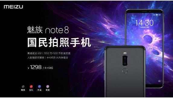 魅族Note8采用1200万像素+500万像素的...