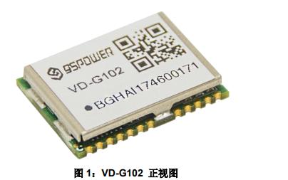 VD-G102面向车载导航领域的车载组合导航模块数据手册免费下载
