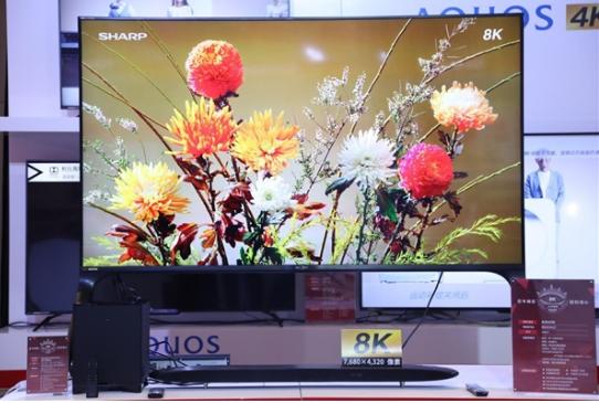 夏普正式发布第二代8K超高清电视,并公布了8K+AIoT生态融合战略