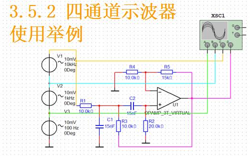 Multisim使用教程之四通道示波器的使用手册免费下载