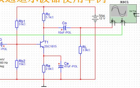 Multisim使用教程之电子技术仿真实验示波器的使用概述
