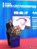 眾多行業大咖出席2018中國無人機產業發展高峰論...