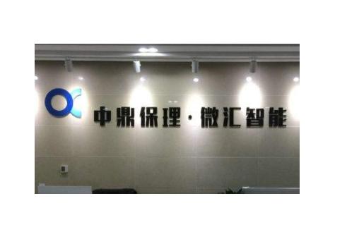 中鼎集成與寧德時代簽署訂單合同,訂單總金額約3億...