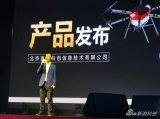 北京富地發布多旋翼工業級無人機產品