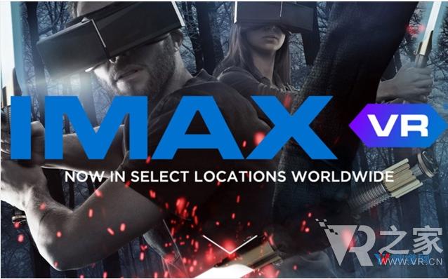 IMAX正持续收缩虚拟现实业务,将关闭中心数量增...
