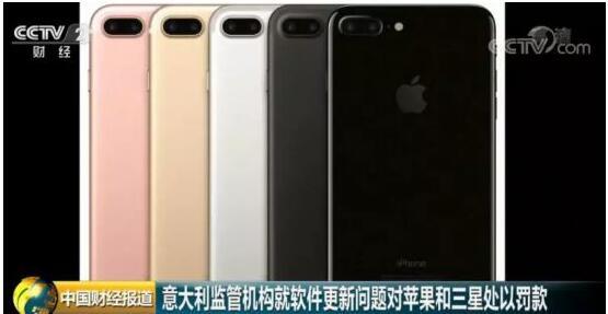 蘋果三星被開巨額罰單 惡意降低手機性能刺激購買力