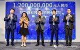 特斯聯科技完成12億元B1輪融資,拓展更多智能物...