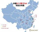 中国Fab厂最新布局图项目与列表