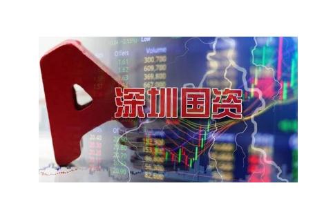 深圳國資安排數百億專項資金馳援上市公司