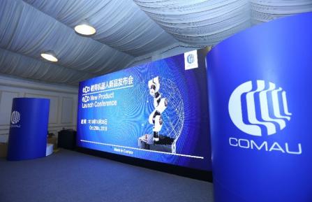 柯马E.DO教育long88亮相,加速中国教育long88市场的布局