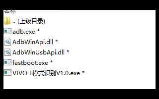vivo高通F模式型号识别应用程序免费下载
