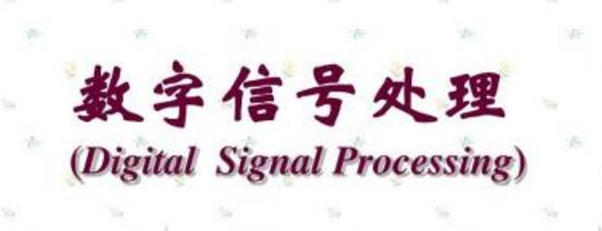 解答数字信号处理主要包括的内容及系统稳定条件