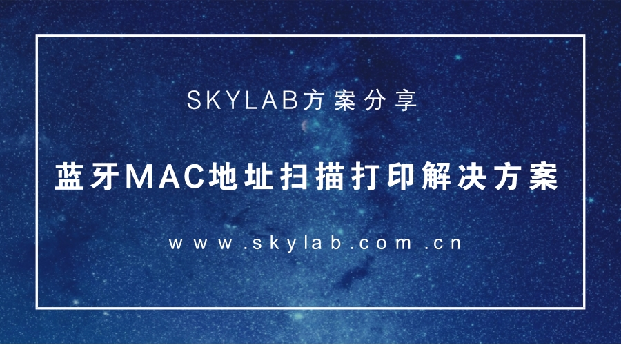 干货|蓝牙MAC地址二维码扫描打印解决方案的工作原理