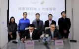 ZNV力维与特斯联在北京签署了战略合作协议,共同...