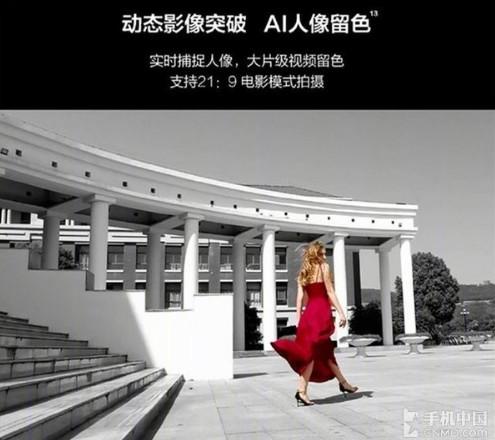 华为Mate 20系列,推出了AI人像留色拍摄功...