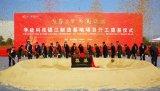 孚能科技镇江制造基地项目在江苏镇江新区举办了奠基...