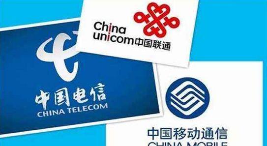 我国通信市场逐步进入成熟期,三大运营商均积极探索...