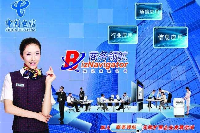 中国电信首三季度财务数据显示,营利2849.71...
