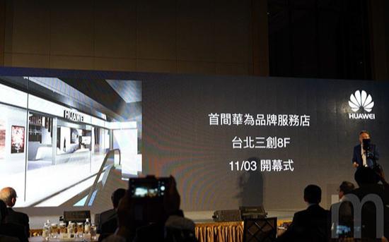 华为首家品牌服务店11/3三创开幕 未来也将强化线上销售布局