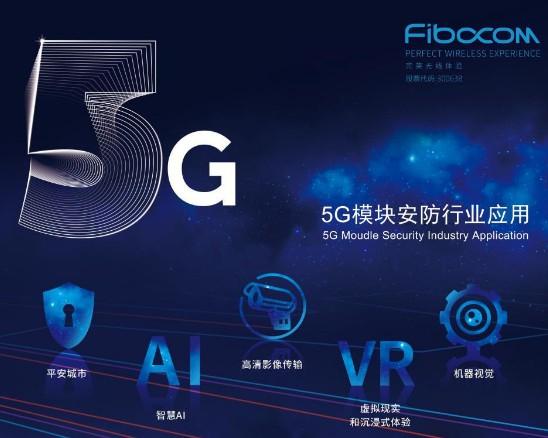 5G应用于安防行业拥有巨大潜力