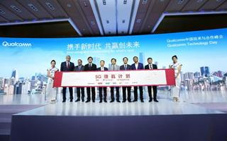 小米计划2019年推出5G智能手机 Qualcomm 5G领航计划助力手机生态链