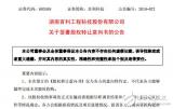 百利科技有意收购韩国锂电材料设备公司 收购成功将...