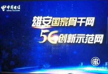 中国电信在河北雄安新区成功完成了5G试验测试工作