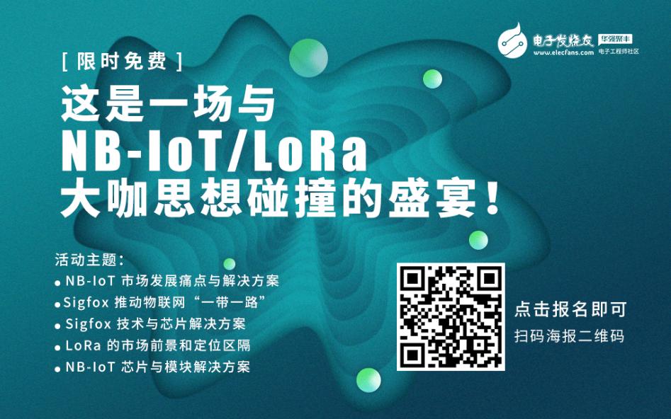 【限时免费报名】这是一场与NB-IoT/LoRa大咖思想碰撞的盛宴!
