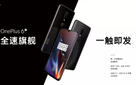 OnePlus 6T紐約發布,搭載高通驍龍?84...