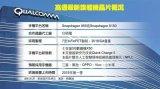 高通骁龙855完成设计定案,将采用台积电7nm