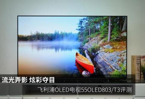 飞利浦OLED电视评测 高水准的音画质让人印象深...