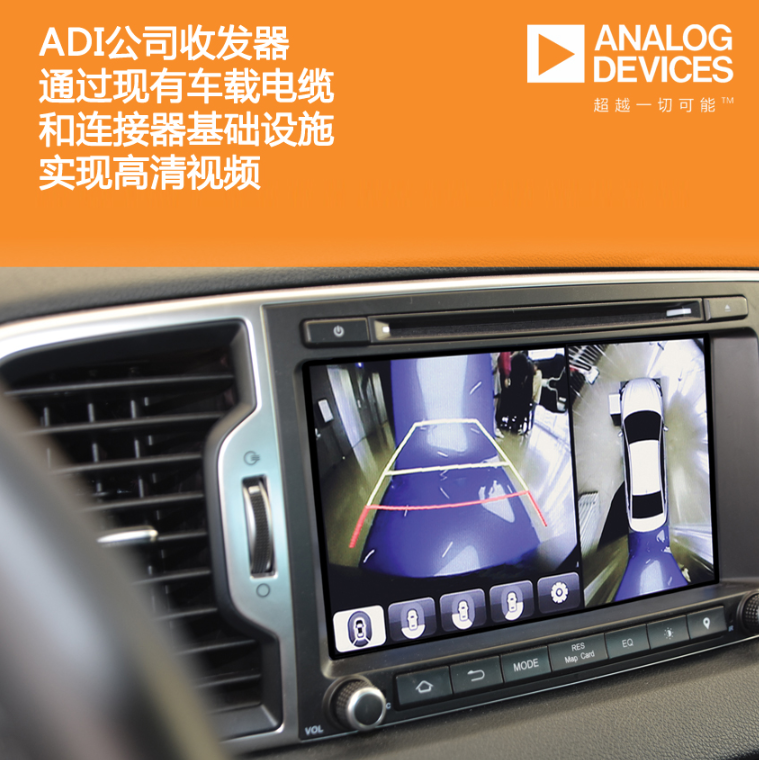 ADI新一代收發器通過現有非屏蔽雙絞線和連接器實現高清視頻