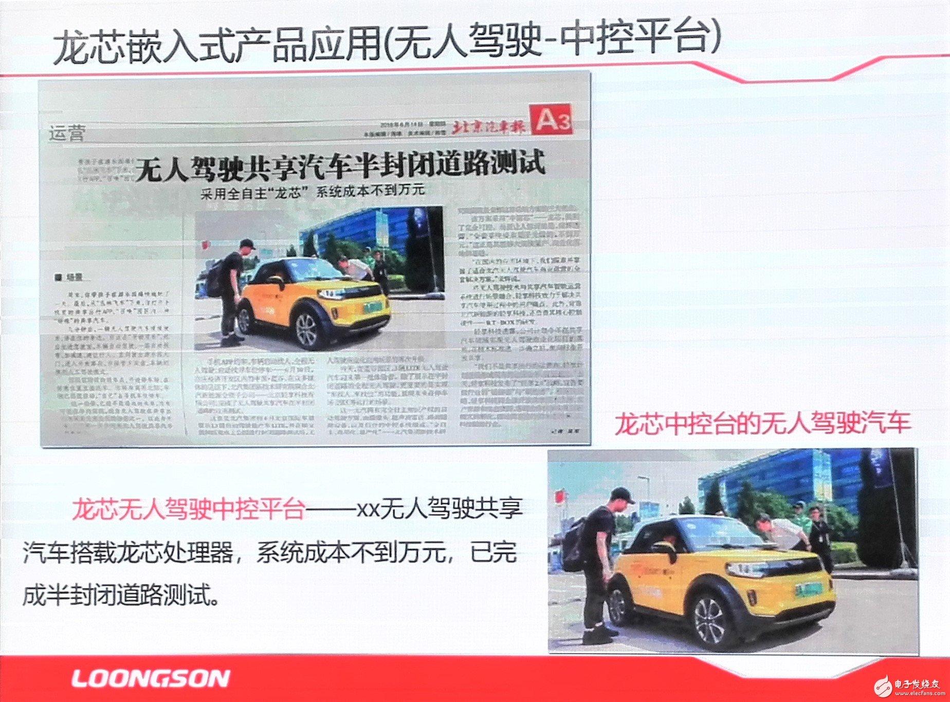 龙芯产品已被某车厂应用到其无人驾驶中控平台