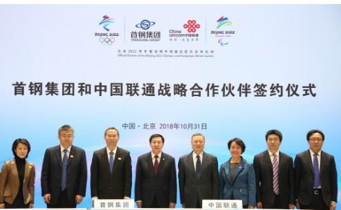 中国联通与首钢集团合作,将共同打造国内首个5G示...