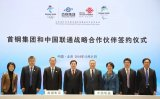 中国联通携手首钢集团建国内首个5G智慧园区