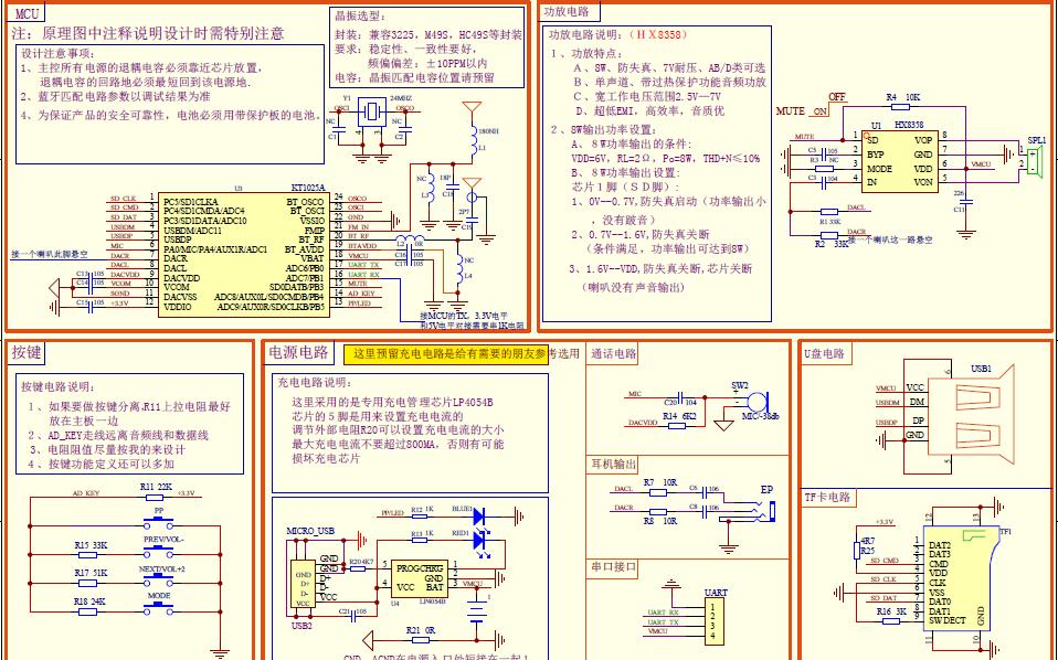 KT1025A和KT1025B MP3蓝牙音频数据BLE芯片方案◆和资料合集免费下载
