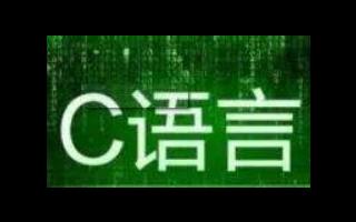 C语言教程之如何进行最简单的C程序设计实现程序说明