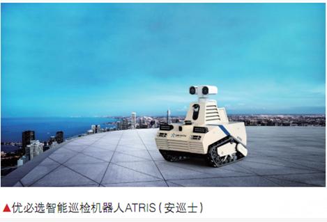 AI時代下 優必選將引領智能安防機器人的技術浪潮