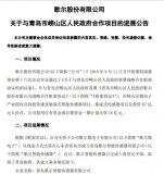歌尔股份携手青岛崂山斥资67亿元投集成式传感器