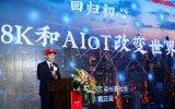 8K和AIoT被夏普視為征戰中國市場的兩把利器