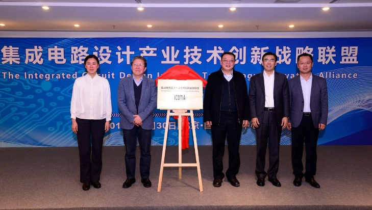 集成电路设计产业技术创新战略联盟成立 将为集成电路产业技术创新和发展做出贡献