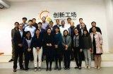 加速海外创新资源落地,中国海尔创新中心显实力
