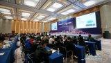 人工智能未来发展新趋势主题的创新创业峰会举办