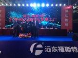 智慧能源全资子公司远东福斯特3GWh21700动...