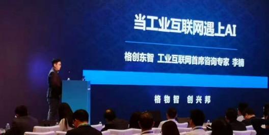 TCL格创东智打造制造xAI工业智能化体系助力工业拥抱新技术