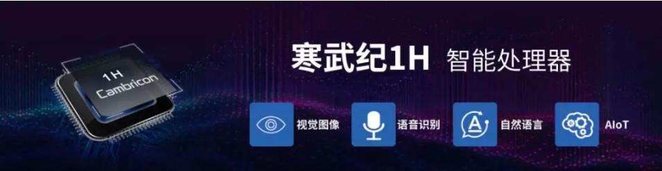 寒武纪1H赋能华为麒麟980 AI计算性能大幅攀...