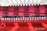 台积电(南京)开幕暨量产仪式在南京举行