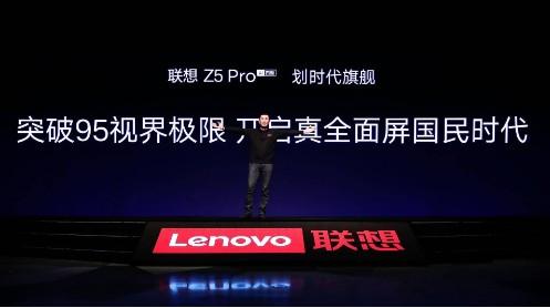 联想Z5 Pro的发布,让联想手机逆势增长再次回...